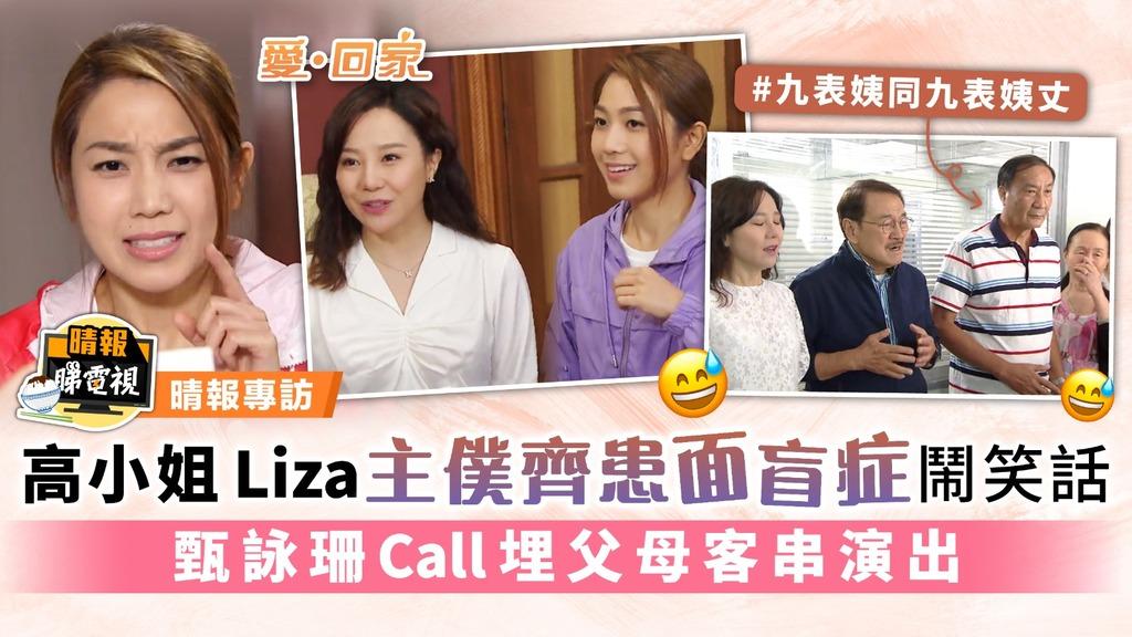 愛回家│高小姐Liza主僕齊患面盲症鬧笑話 甄詠珊Call埋父母客串演出