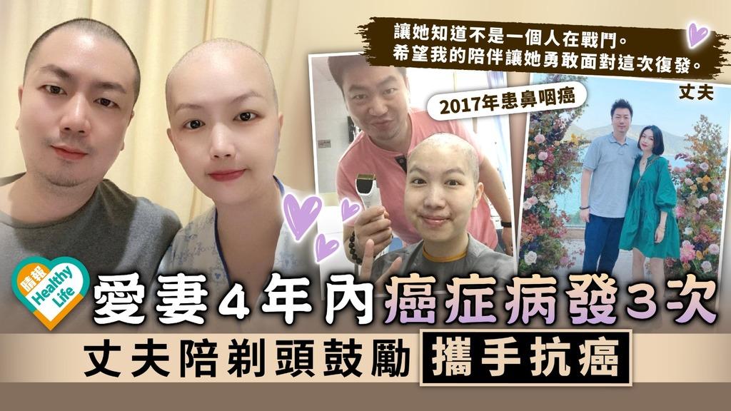 抗癌鬥士︳愛妻4年內癌症病發3次 丈夫陪剃頭鼓勵攜手抗癌