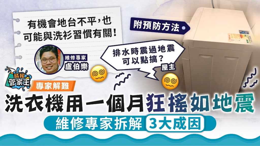 管家王 洗衣機用一個月狂搖如地震 維修專家拆解3大成因【附預防方法】