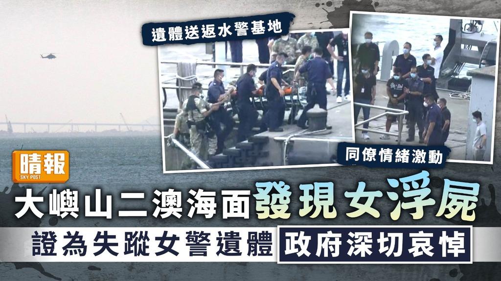 女警墮海 警方大嶼山二澳海面發現屍體 證實為墮海失蹤女警