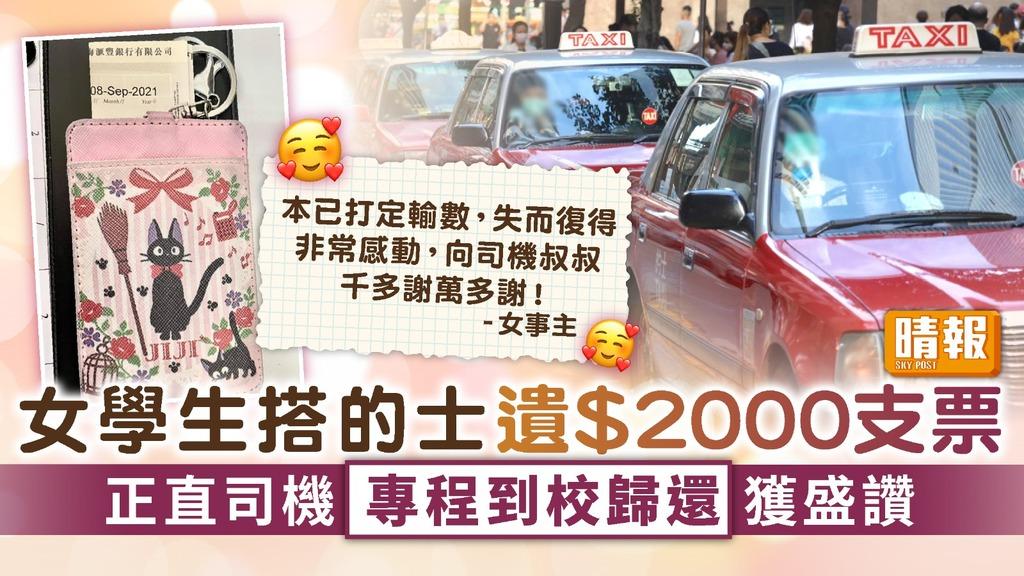 好人好事︳女學生搭的士遺$2000支票 正直司機專程到校歸還獲盛讚