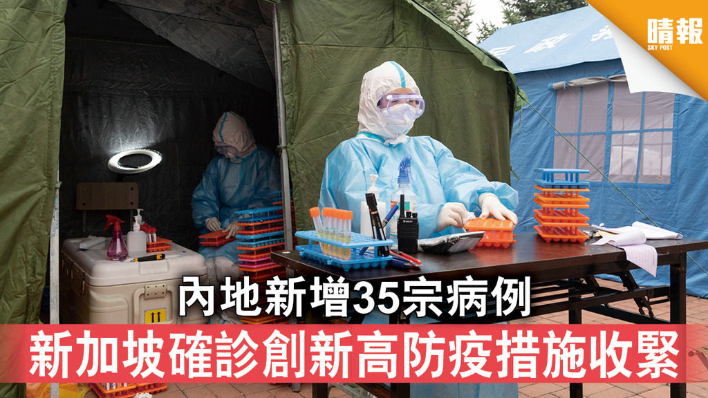 新冠肺炎 內地新增35宗病例 新加坡確診創新高防疫措施收緊