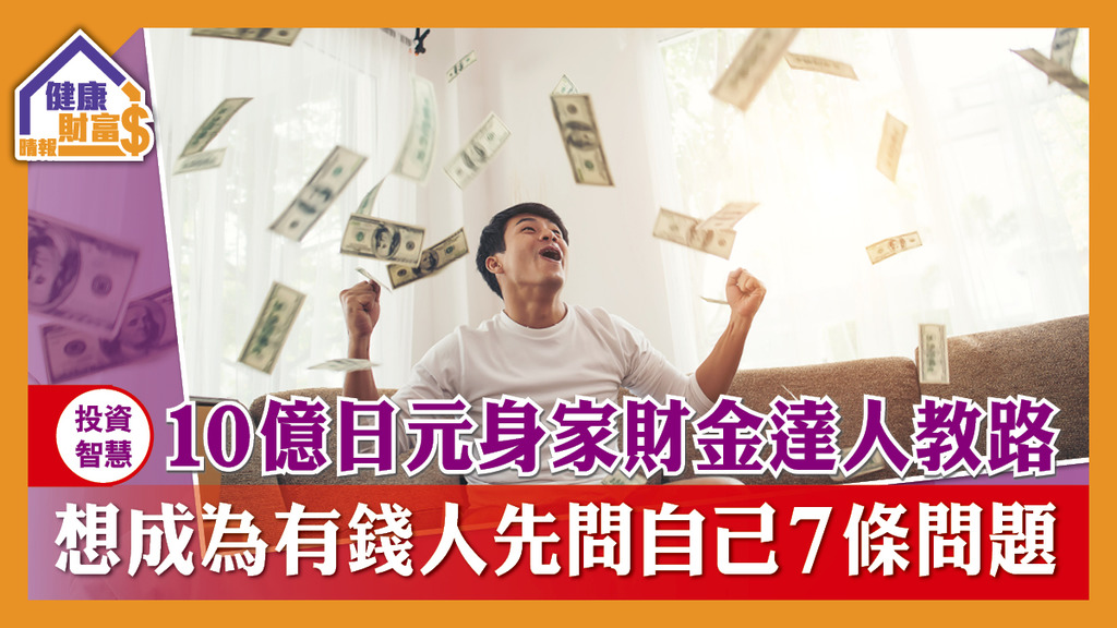 【投資智慧】10億日元身家財金達人教路 想成為有錢人先問自己7條問題