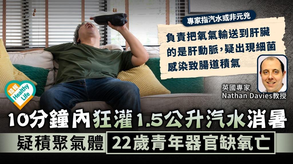 汽水致死? 10分鐘內狂灌1.5公升汽水消暑 疑積聚氣體22歲青年器官缺氧亡
