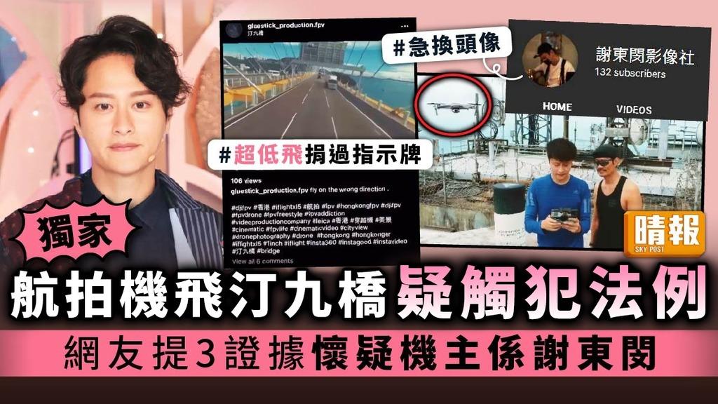 航拍機飛汀九橋疑觸犯法例 網友提3證據懷疑機主係謝東閔