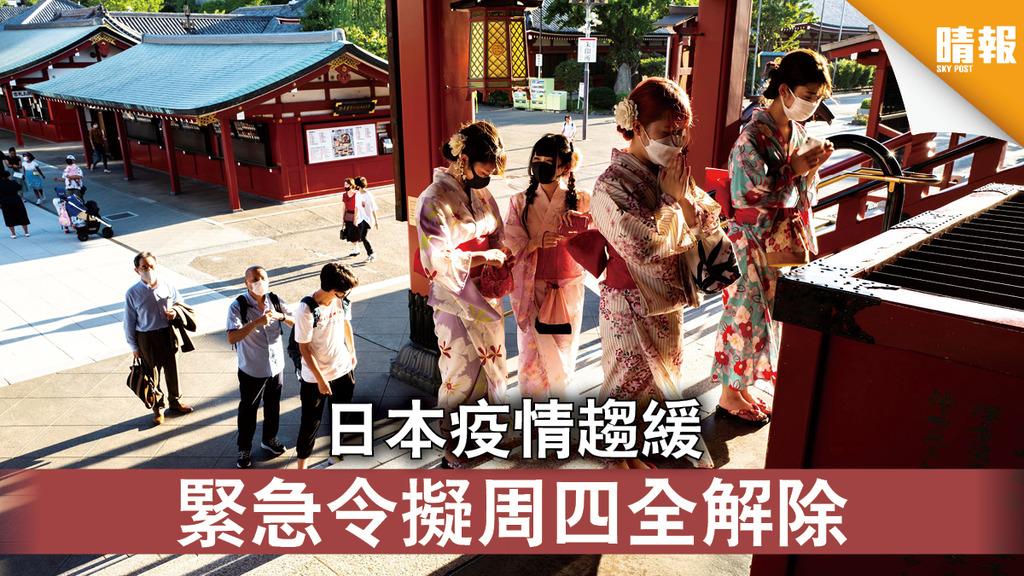 新冠肺炎|日本疫情趨緩 緊急令擬周四全解除