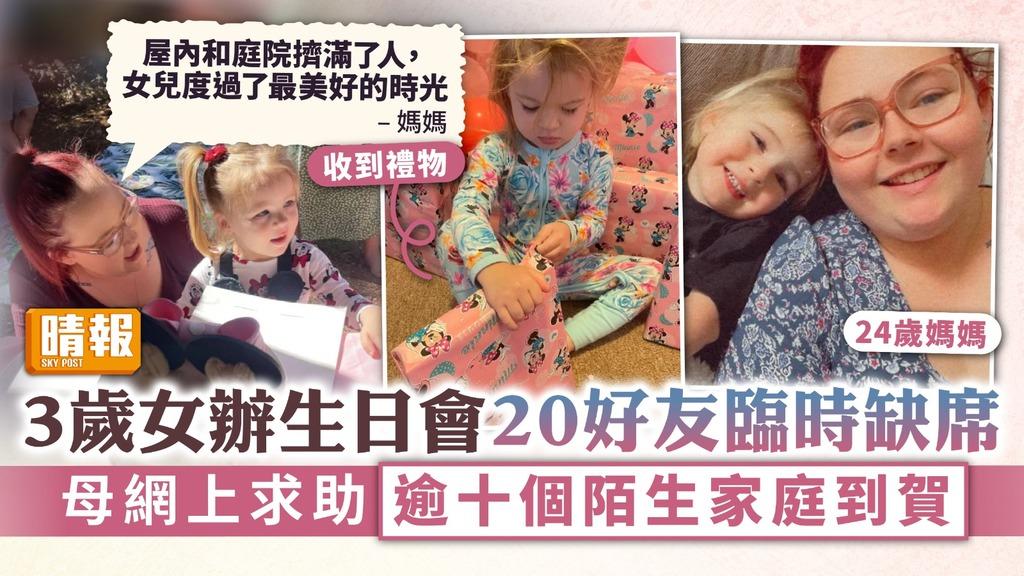 好人好事 ︳3歲女辦生日會20好友臨時缺席 母網上求助逾十個陌生家庭到賀