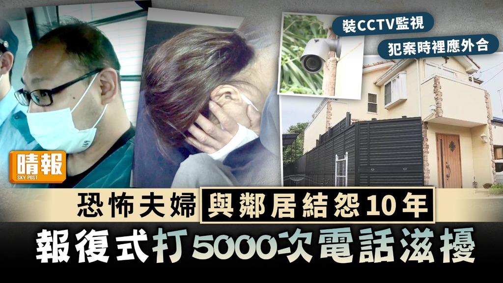 鄰里糾紛 ︳恐怖夫婦與鄰居結怨10年 報復式打5000次電話滋擾