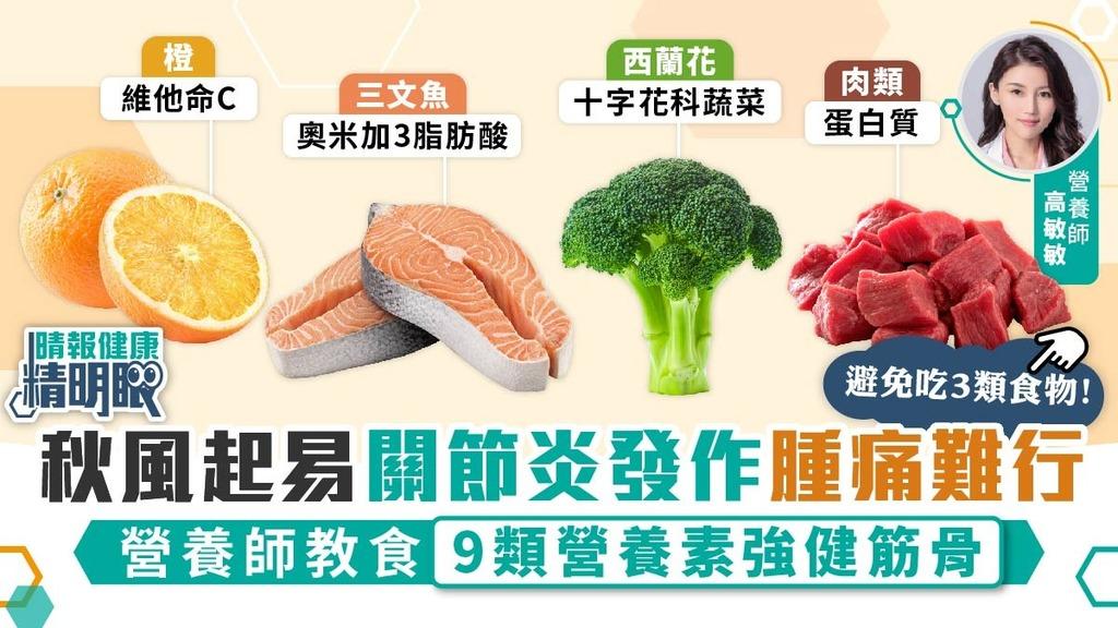 健康精明眼︳秋風起易關節炎發作腫痛難行 營養師教食9類營養素強健筋骨︳避免3類食物