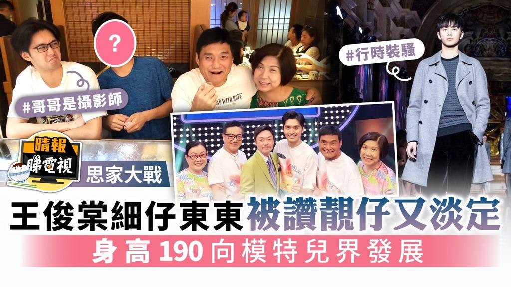思家大戰丨王俊棠細仔東東被讚靚仔又淡定 身高190向模特兒界發展