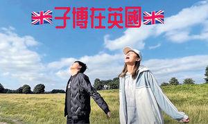 林子博移民英國一個月無屋住