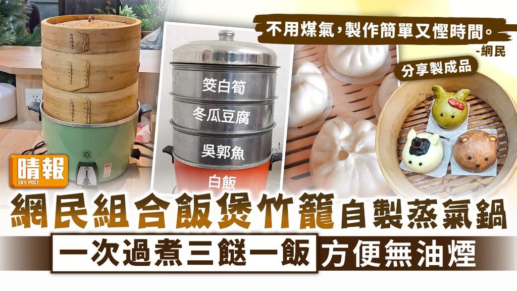 生活智慧︳網民組合飯煲竹籠自製蒸氣鍋 一次過煮三餸一飯方便無油煙