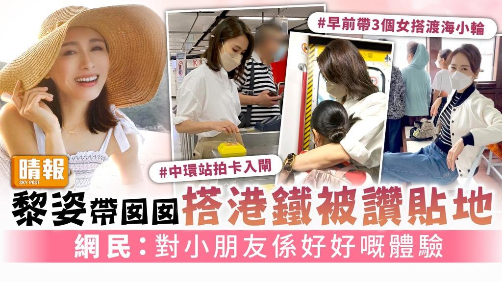 黎姿帶囡囡搭港鐵被讚貼地 網民:對小朋友係好好嘅體驗