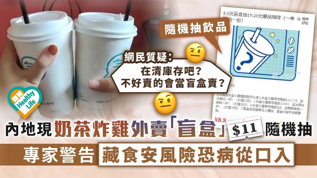 食用安全︳內地現奶茶炸雞外賣「盲盒」$11隨機抽 專家警告藏食安風險恐病從口入