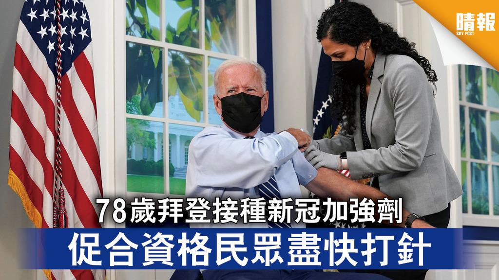 新冠疫苗|78歲拜登接種新冠加強劑 促合資格民眾盡快打針