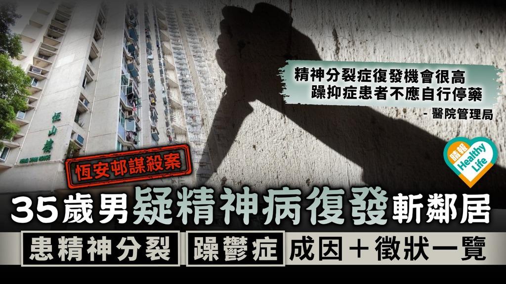 恆安邨謀殺案 ︳35歲男疑精神病復發斬鄰居 精神分裂、躁鬱症成因+徵狀一覽