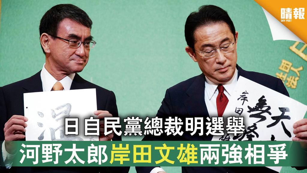 自民黨總裁選舉 日自民黨總裁明選舉 河野太郎岸田文雄兩強相爭