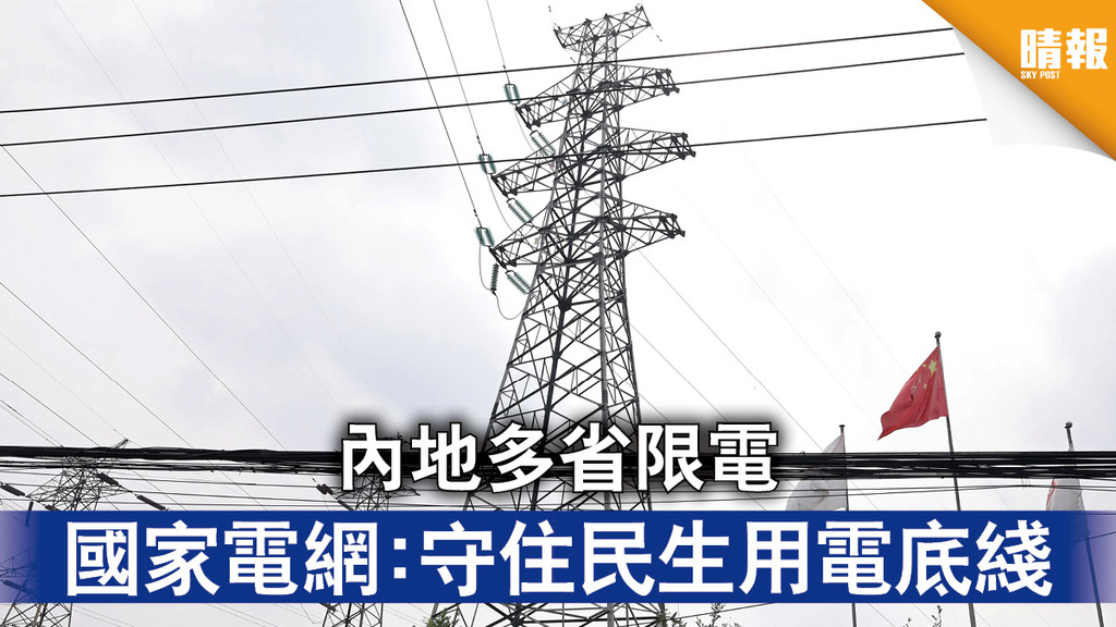 內地限電|內地多省限電 國家電網:守住民生用電底綫