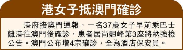 1人返港疑復陽 居所港運城強檢 竹篙灣下周一重開預約 外傭檢疫增200單位