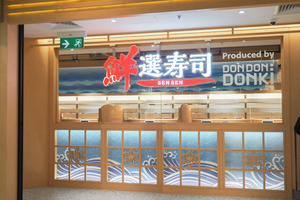 【donki壽司店】DONKI全球首間迴轉壽司專門店!「鮮選壽司」10月尾荃灣海之戀開幕