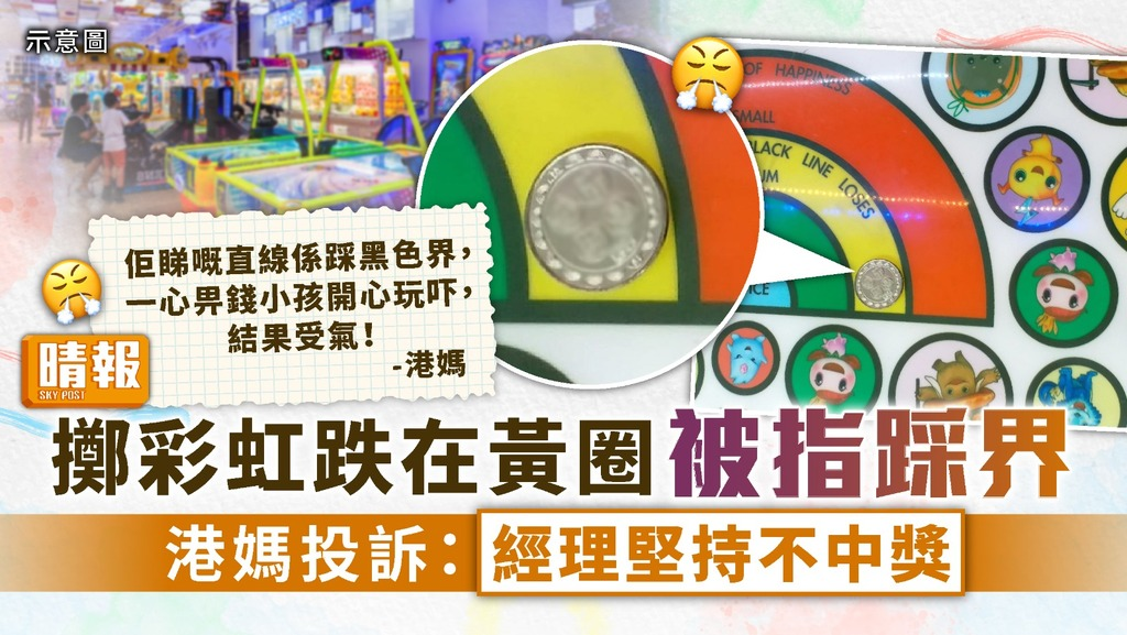 中獎爭議︳擲彩虹跌在黃圈被指踩界 港媽投訴:經理堅持不中獎
