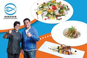 麥長青與藍帶廚師推介!「優質魚」新煮意  炮製法式佳餚話咁易