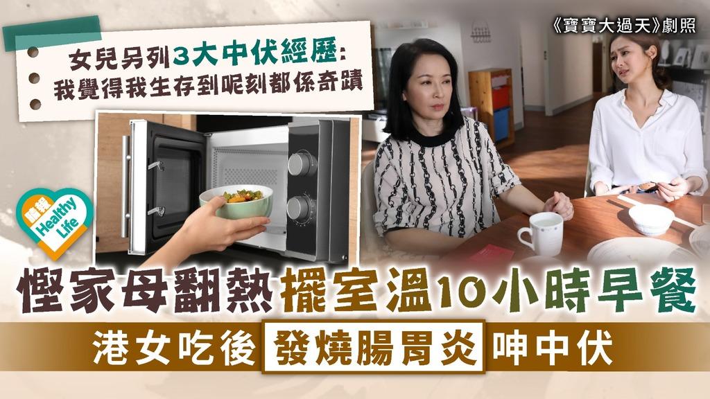 食用安全︳慳家母翻熱擺室溫10小時早餐 港女吃後發燒腸胃炎呻中伏︳食物保存3大要點