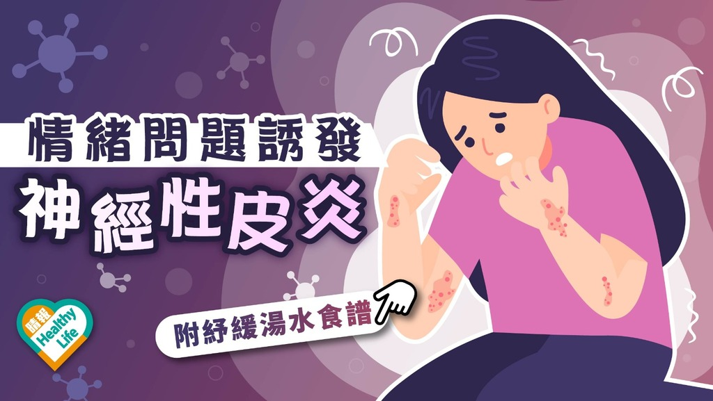 皮膚病 │ 情緒問題誘發神經性皮炎 皮膚痕癢發炎似濕疹