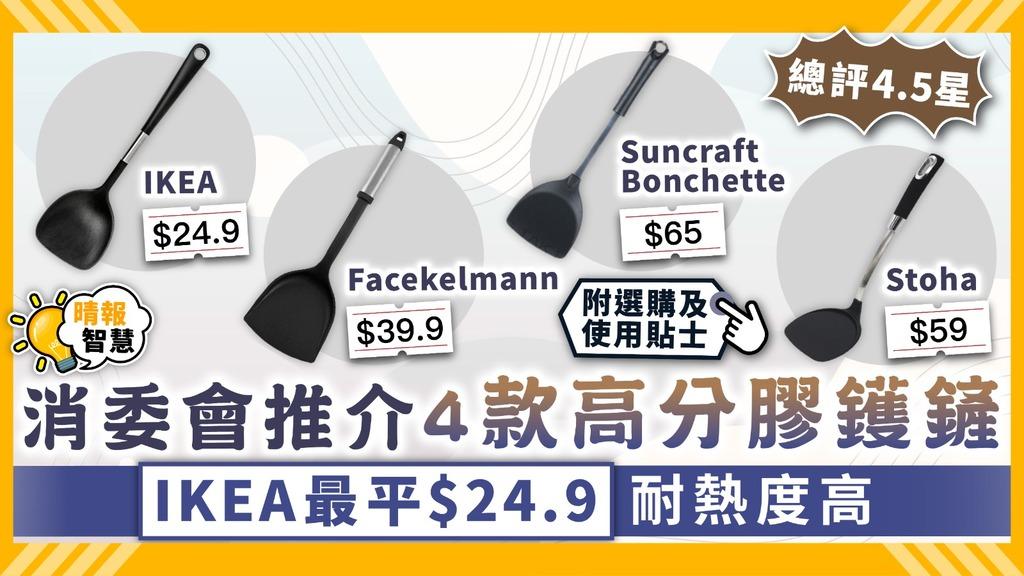 消委會鑊鏟 ︳消委會推介4款高分膠鑊鏟 IKEA最平$24.9耐熱度高【附選購及使用貼士】