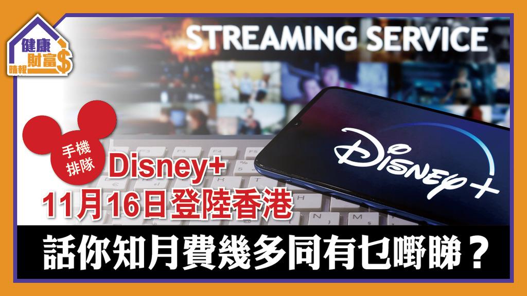 【迪士尼】Disney+11月16日登陸香港 話你知月費幾多同有乜嘢睇?
