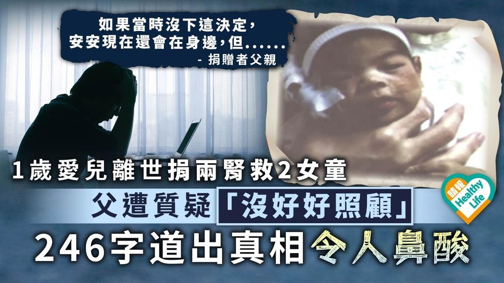 遺愛人間︳1歲愛兒離世捐兩腎救2女童 父遭質疑「沒好好照顧」 246字道出真相令人鼻酸