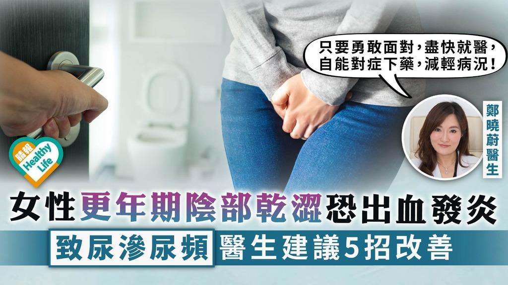 陰部分泌︳女性更年期陰部乾澀恐出血發炎 致尿滲尿頻醫生建議5招改善