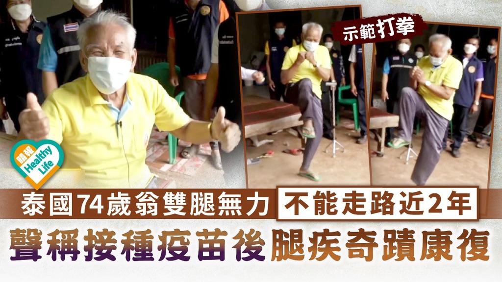 真有奇事?︳泰國74歲翁雙腿無力不能走路近2年 聲稱接種疫苗後腿疾奇蹟康復