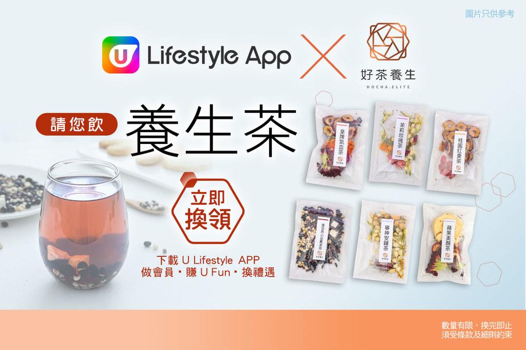 U Lifestyle App X 好茶養生請您飲養生茶
