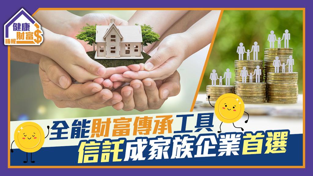 全能財富傳承工具 信託成家族企業首選