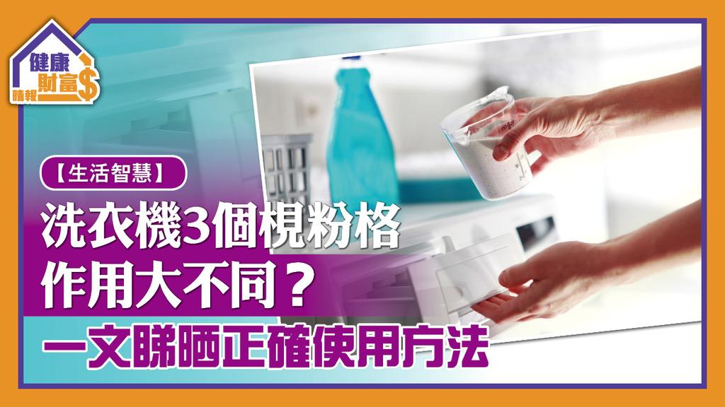 【生活智慧】洗衣機3個梘粉格作用大不同?一文睇晒正確使用方法