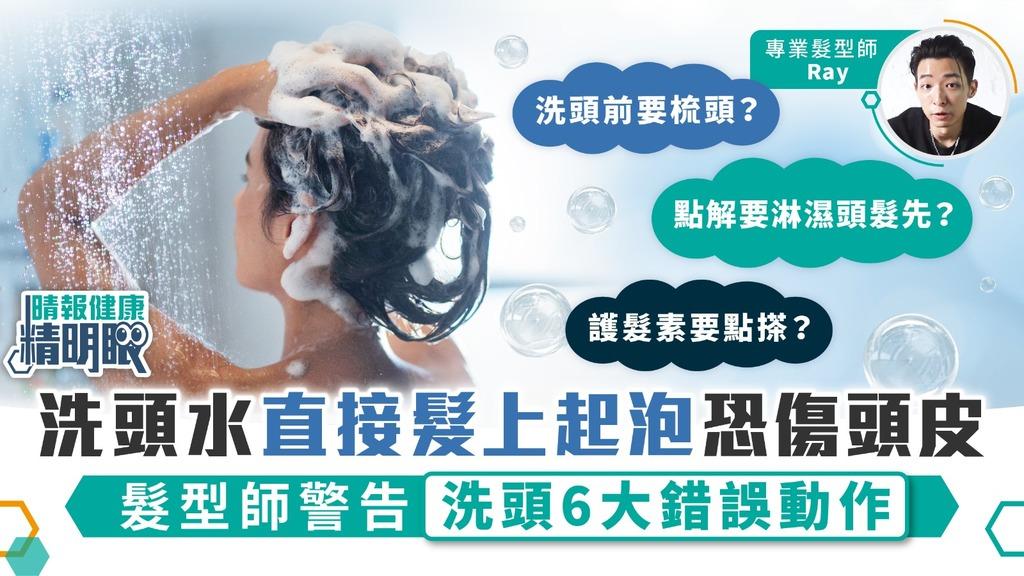 健康精明眼︳洗頭水直接髮上起泡恐傷頭皮 髮型師警告洗頭6大錯誤動作
