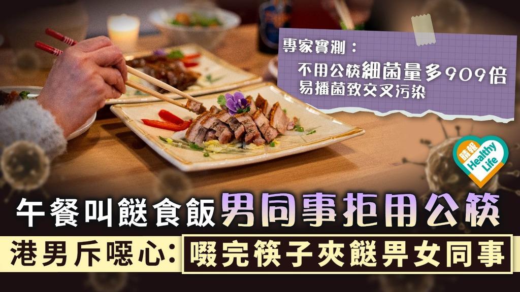 衛生意識︳午餐叫餸食飯男同事拒用公筷 港男斥噁心:啜完筷子夾餸畀女同事