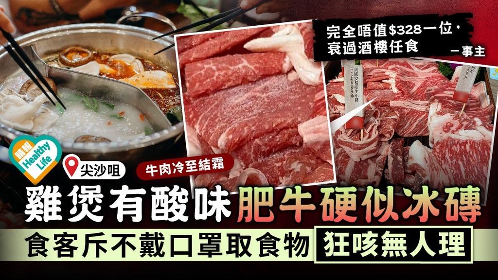 食用安全 ︳雞煲有酸味肥牛硬似冰磚 食客斥不戴口罩取食物狂咳無人理
