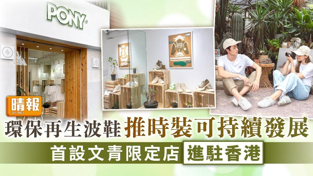 環保再生波鞋 推動時裝可持續發展 首設文青限定店 進駐香港