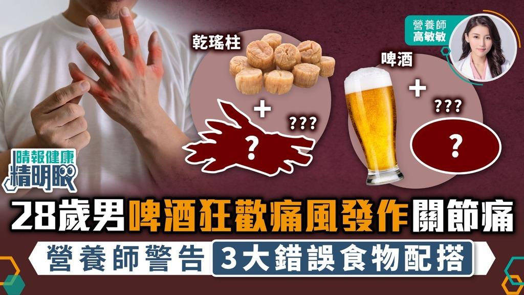 健康精明眼︳痛風陷阱!28歲男啤酒狂歡痛風發作關節痛 營養師警告3大錯誤食物配搭
