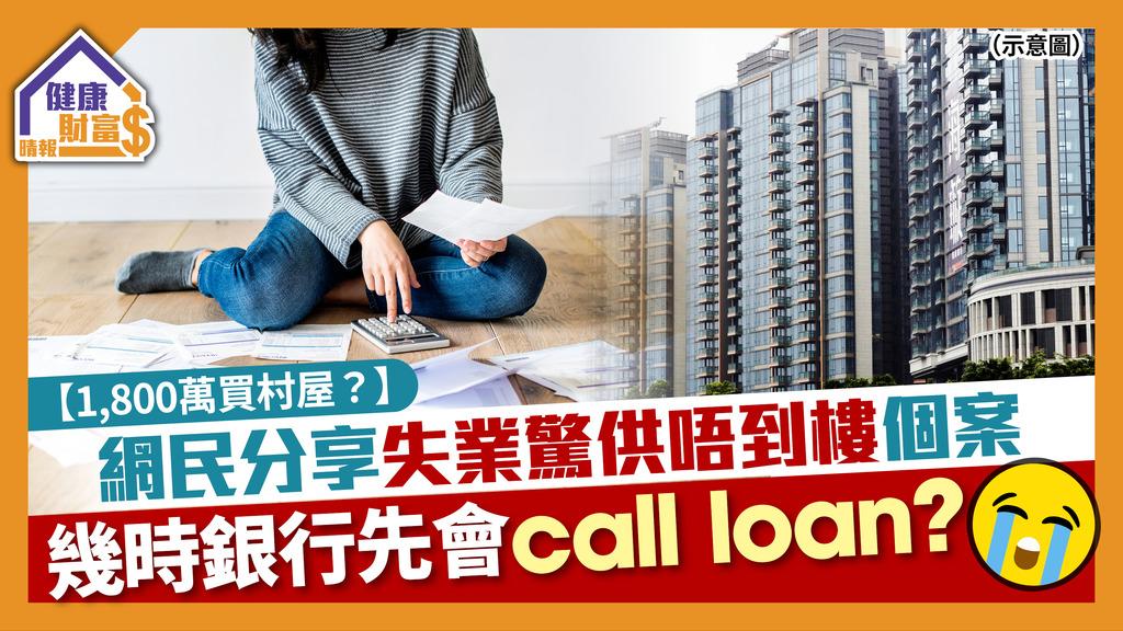 【1800萬買村屋】網民分享失業驚供唔到樓個案 幾時銀行先會call loan?