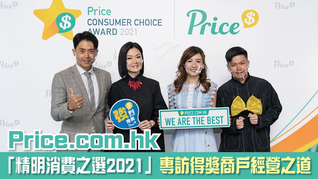 Price.com.hk「精明消費之選2021」揭曉 得獎商戶分享經營之道