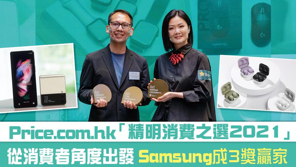 Price.com.hk「精明消費之選2021」 Samsung攬3獎成大贏家