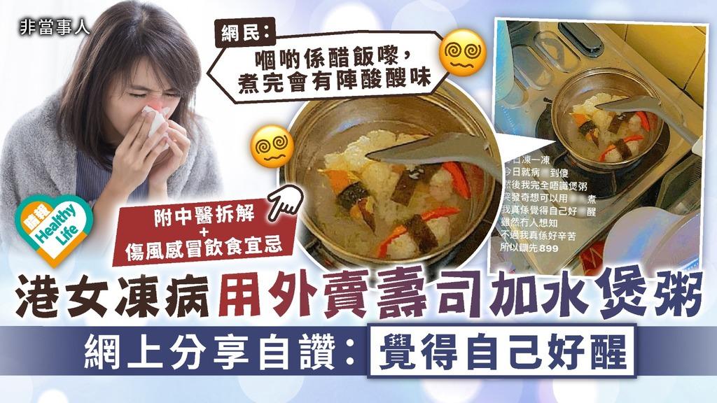 食用安全︳港女凍病用外賣壽司加水煲粥 網上分享自讚:覺得自己好醒︳附中醫拆解