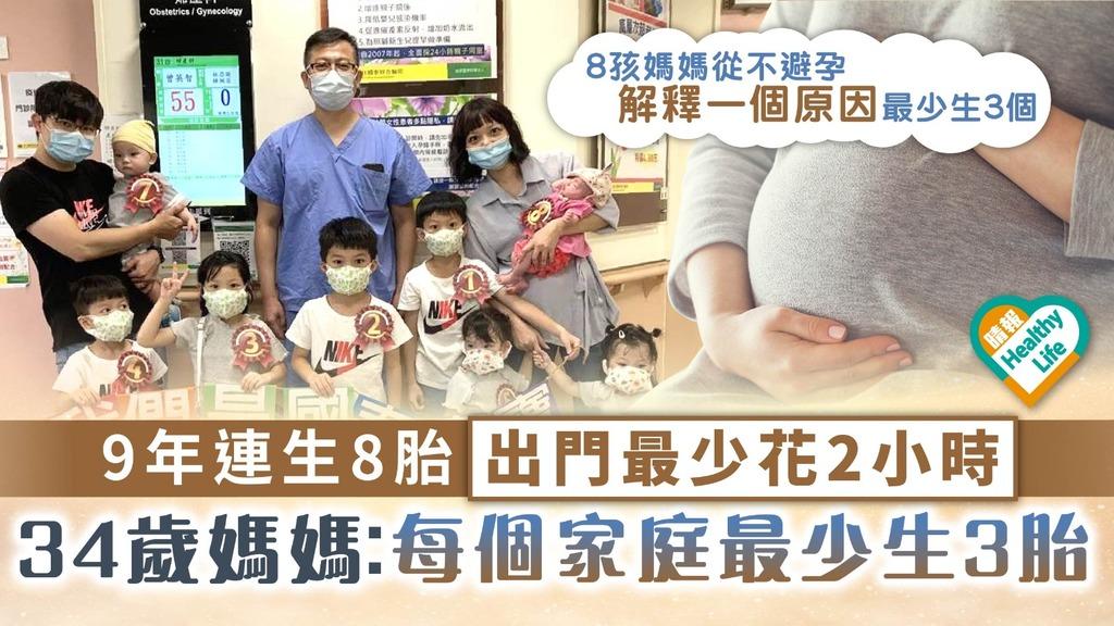 大家庭︳9年連生8胎出門最少花2小時 34歲媽媽︰每個家庭最少生3胎︳附2招改善陰道鬆弛