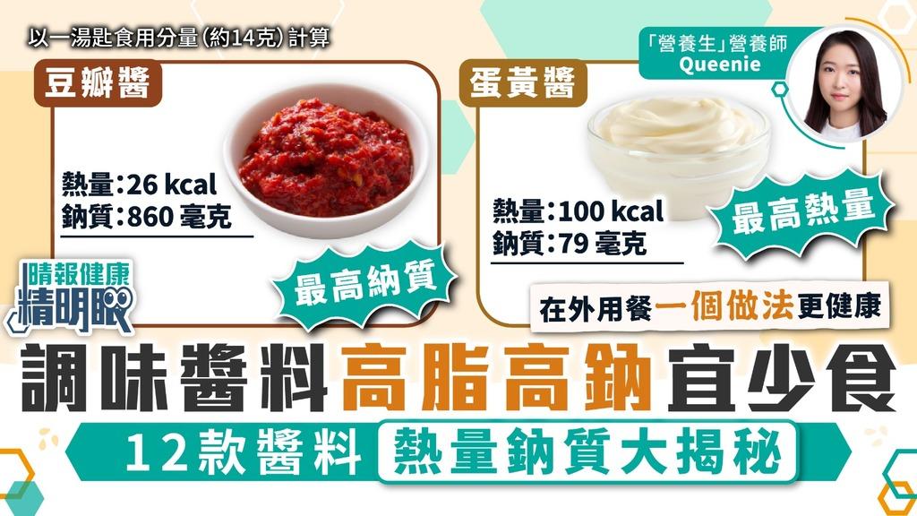 健康精明眼︳調味醬料高脂高鈉宜少食 12款醬料熱量鈉質大揭秘