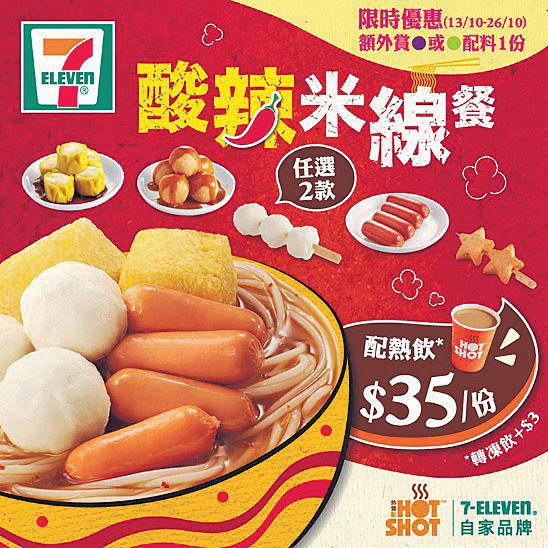 7仔熱賣點酸辣米綫餐 限時優惠3餸連熱飲售$35