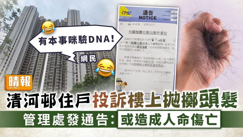 公屋奇聞 ︳上水清河邨住戶投訴樓上拋擲頭髮 管理處發通告:或造成人命傷亡
