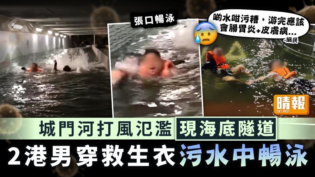 男人的浪漫 ︳城門河打風氾濫現海底隧道 2港男穿救生衣污水中暢泳